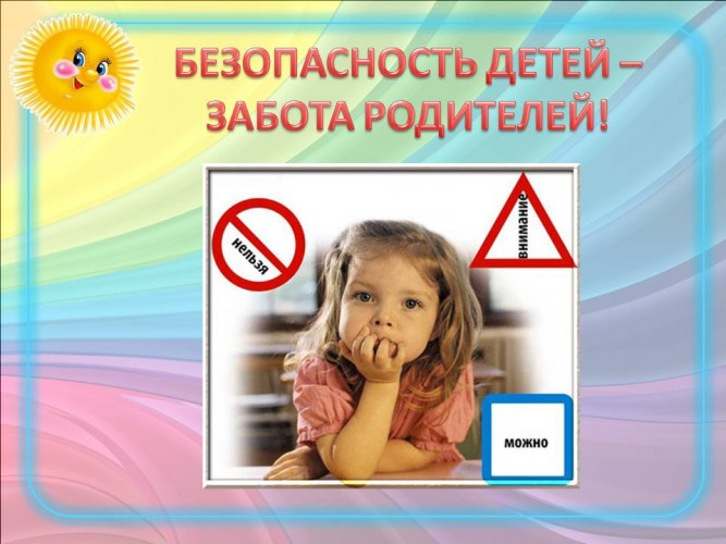 Безопасность ребенка. На  что следует обратить внимание.