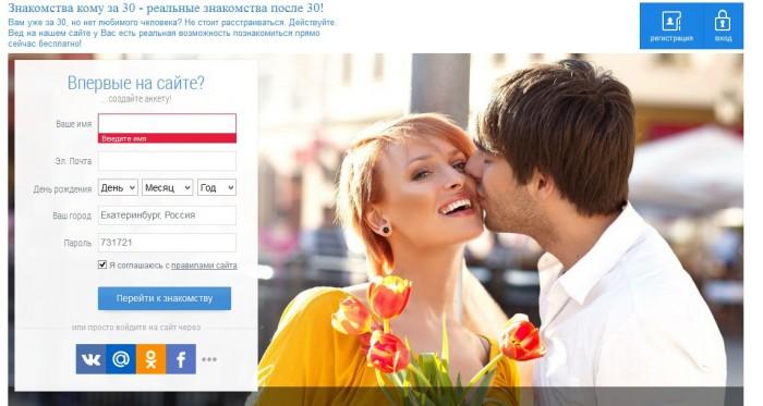 С сайт знакомств реальный номерами