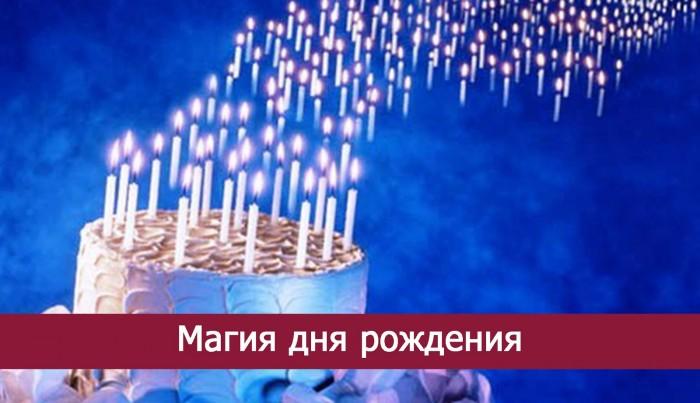 Ритуалы за 12 дней до дня рождения