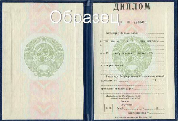 дипломов о высшем образовании в РФ Образцы дипломов о высшем образовании в РФ