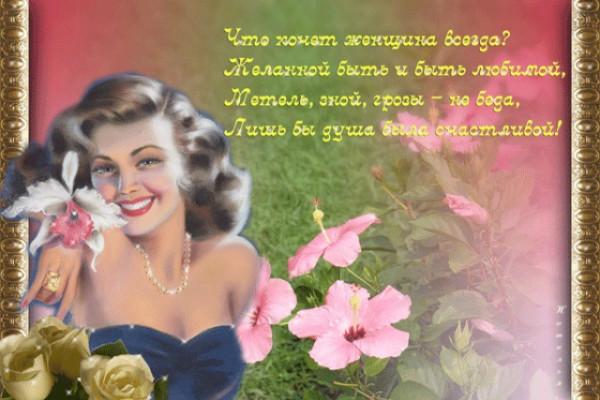 Поздравления красивой женщине все в этой женщине прекрасной