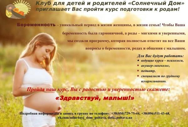 Питание беременной на 18-19 неделе 6
