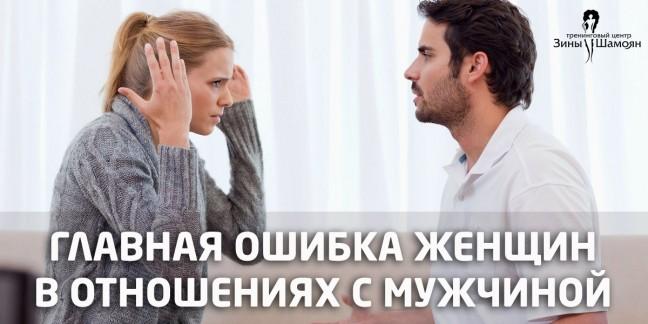 Главные ошибки женщин в отношениях