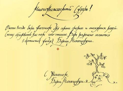 Поздравление каллиграфическим почерком