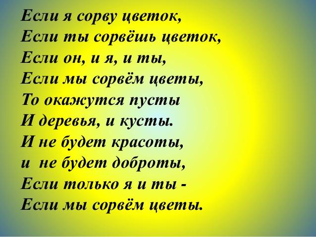 Стих если я сорву цветок если ты сорвешь цветок