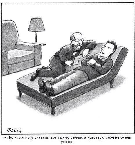 Секс между психологом и клиентом