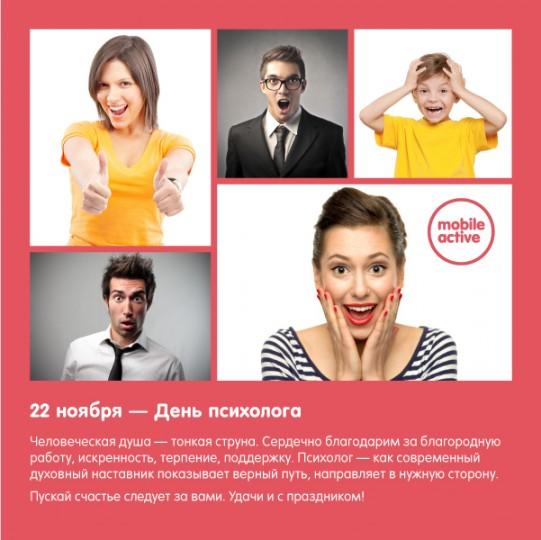 День психолога в россии поздравления