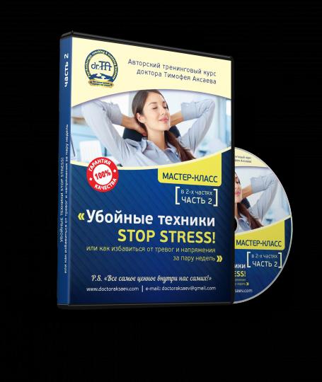 убойные техники stop stress часть 2 тимофей аксаев
