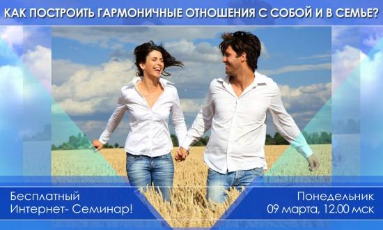 Ваши гармоничные отношения