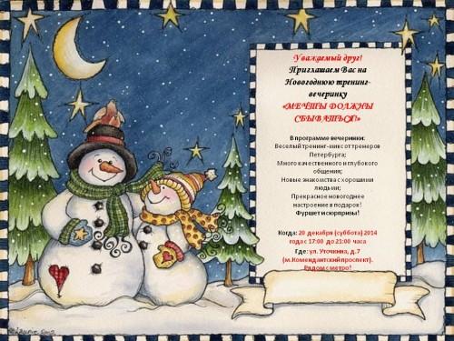 Новогоднее поздравление вписать в открытку
