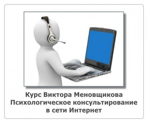 Психологическое консультирование в сети Интернет