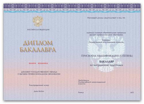 Образцы дипломов о высшем образовании в РФ