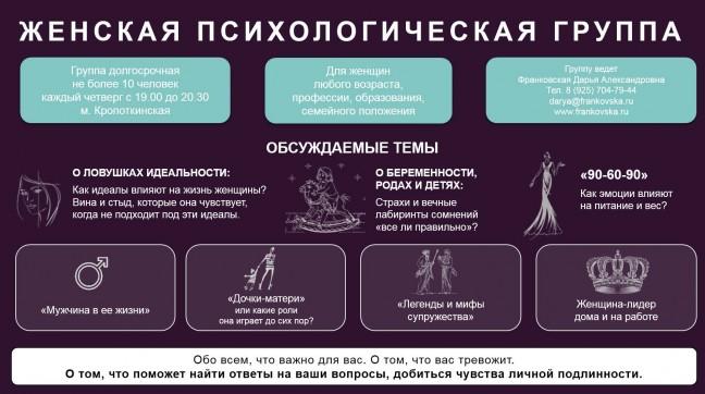 Психологические тренинги в москве для женщин