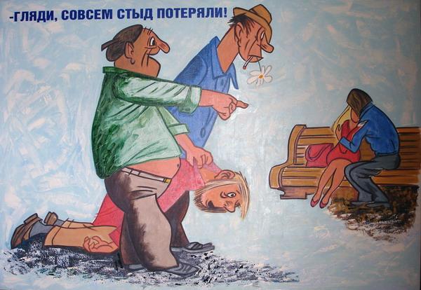 Сексуальная культура славян