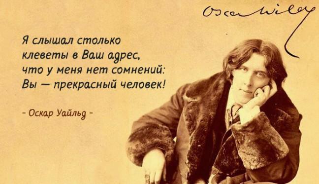 Оскар уайльд
