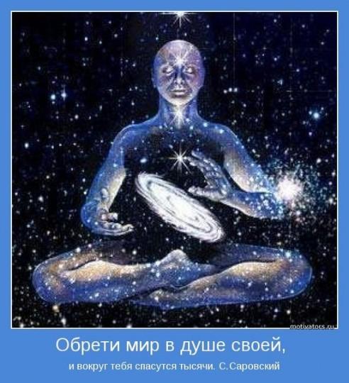 Психотерапия и духовные учения 2