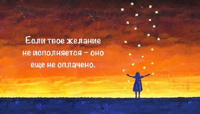 мечты сбываются картинки