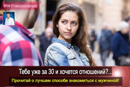 девушка хочет познакомиться для отношений