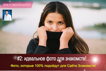 какие фото на сайт знакомств