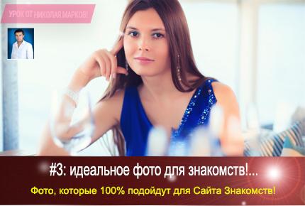 фотографии для сайта знакомств примеры советы