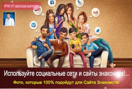 какие есть социальные сети для знакомства