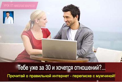 как заинтересовать мужчину при переписке на сайте знакомств