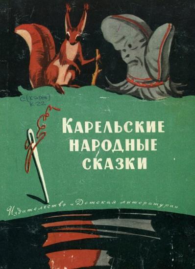 образом, художественная литература о северных народах синтетические