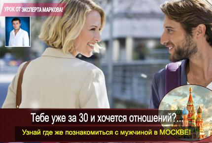 познакомиться с женатым мужчиной в москве