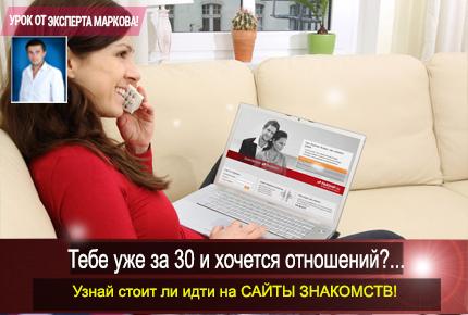сайты знакомств для взрослых женщин