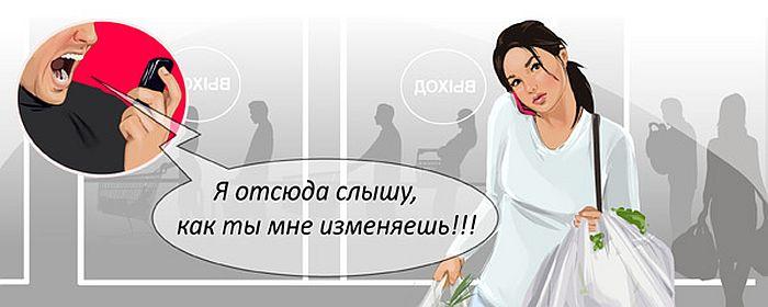 Как сделать так чтобы муж верил