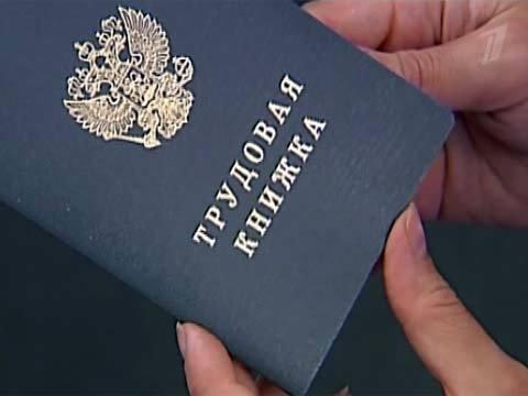 иностранные граждане прием на работу в 2015 скрепы