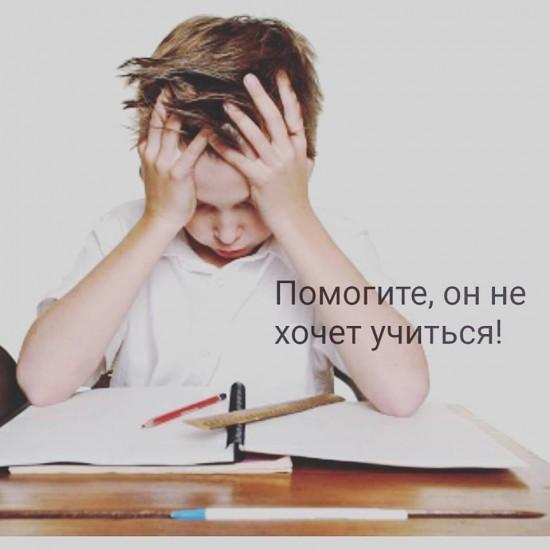 гдз учиться не хочу