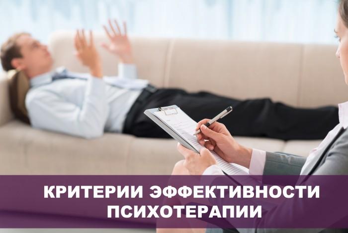 Критерии эффективности психотерапии