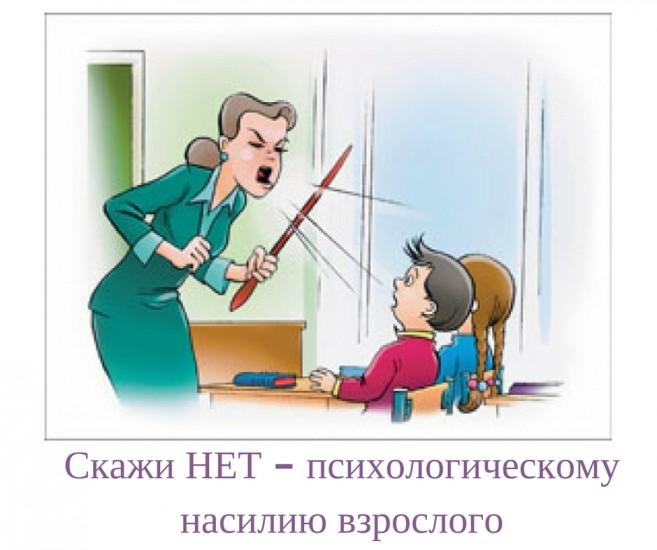 Психологическое насилие взрослого над ребёнком
