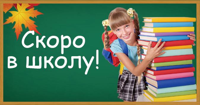 Подготовка к школе: мифы и реальность.