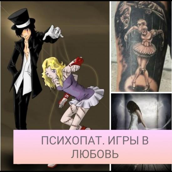Психопат: игры в любовь