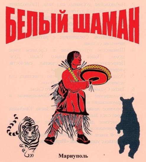 Ролевая игра «Белый шаман»