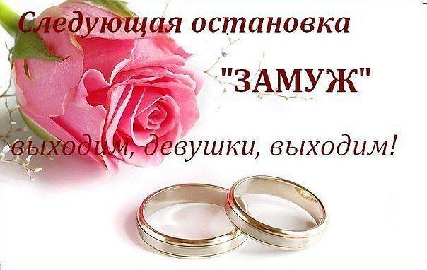 Девушка выходит замуж поздравления