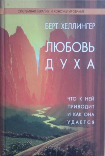 БЕРТ ХЕЛЛИНГЕР ЛЮБОВЬ ДУХА СКАЧАТЬ БЕСПЛАТНО