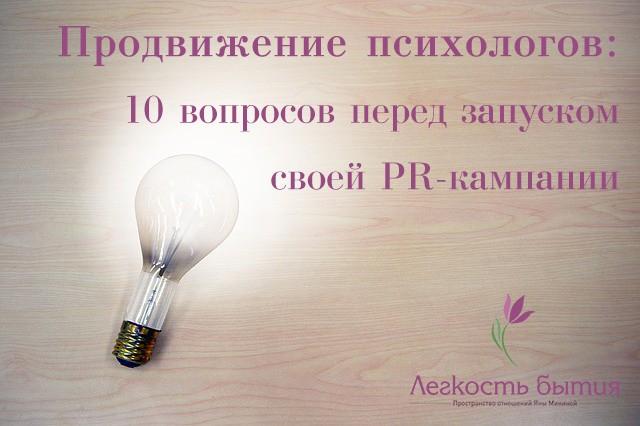 10 вопросов перед запуском PR-кампании психолога