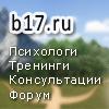 Психологи на b17.ru - Психологическая помощь и обучение.