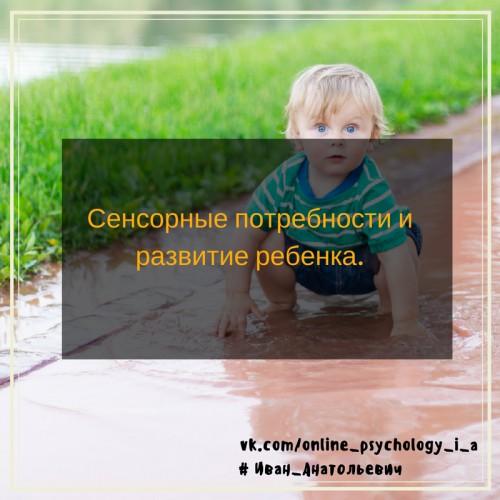 Сенсорные потребности и развитие ребенка.  Тактильное восприятие.