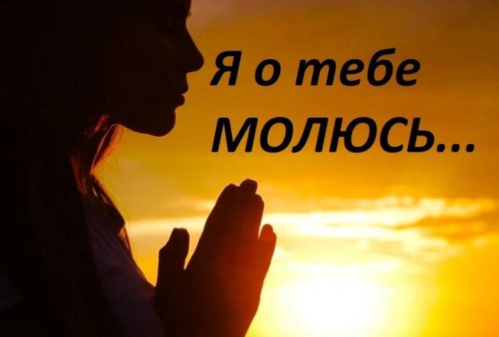 Я о тебе молюсь