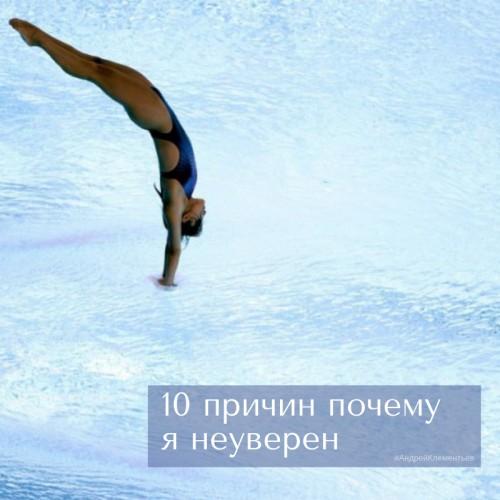 10 причин неуверенности (2)
