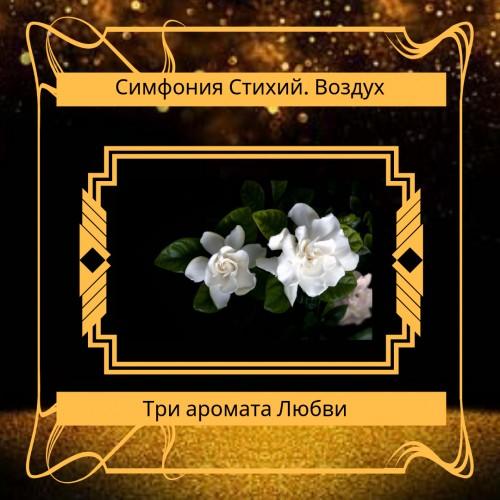 Три аромата Любви