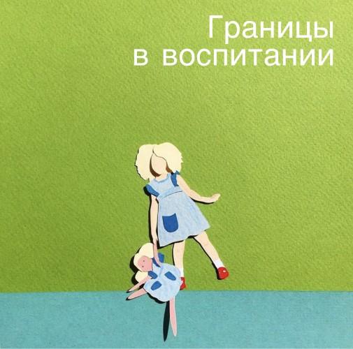Границы в воспитании детей. (2)