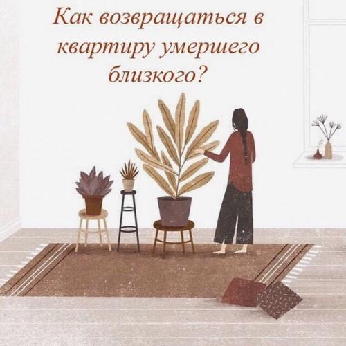 Как возвращаться в квартиру умершего? (2)