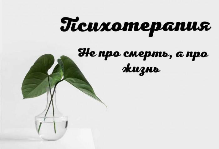 Психотерапия. Не про смерть, а про жизнь (2)