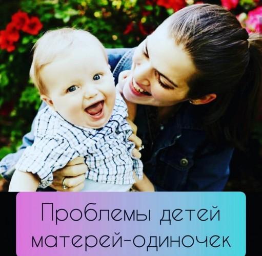 Проблемы детей матерей-одиночек (2)
