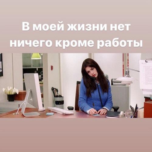 В моей жизни нет ничего кроме работы (2)